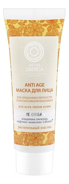 Купить Маска для лица NATURA SIBERICA Anti-Age 75 мл, маска для лица 4607174430891
