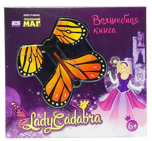 Купить Набор фокусника МАЛЕНЬКИЙ МАГ Lady Cadabra: Волшебная книга (MLM1702-115), Маленький маг, Развивающие игрушки