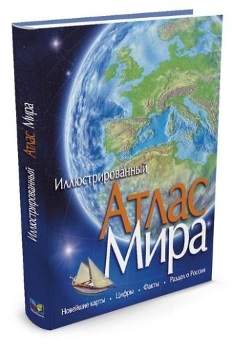 Купить Книга МАХАОН Атлас Мира иллюстрированный, Махаон, Карты и атласы