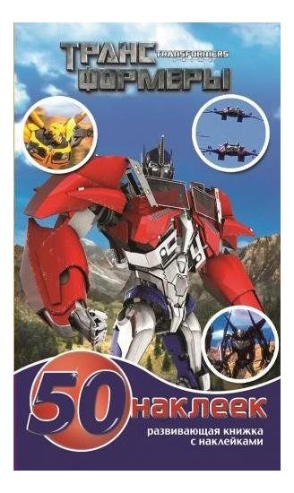 Купить Трансформеры с наклейками, Книжка Эгмонт трансформеры С наклейками, Книги по обучению и развитию детей
