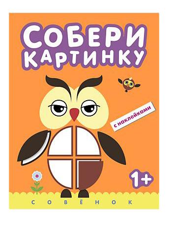 Купить Собери картинку Совенок, Книжка Школа семи гномов Собери картинку Совенок, Мозаика-Синтез, Книги по обучению и развитию детей