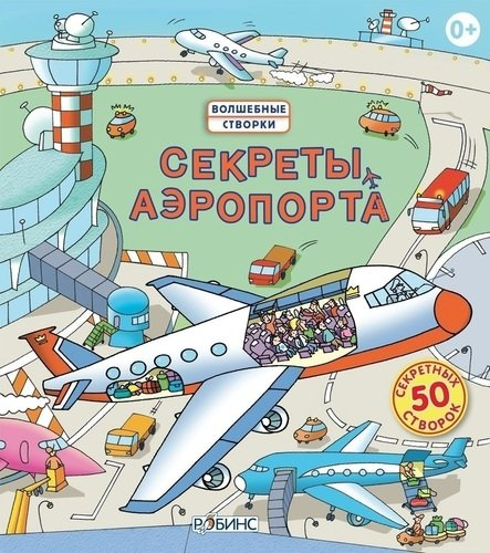 Купить Секреты аэропорта, Робинс, Детские энциклопедии
