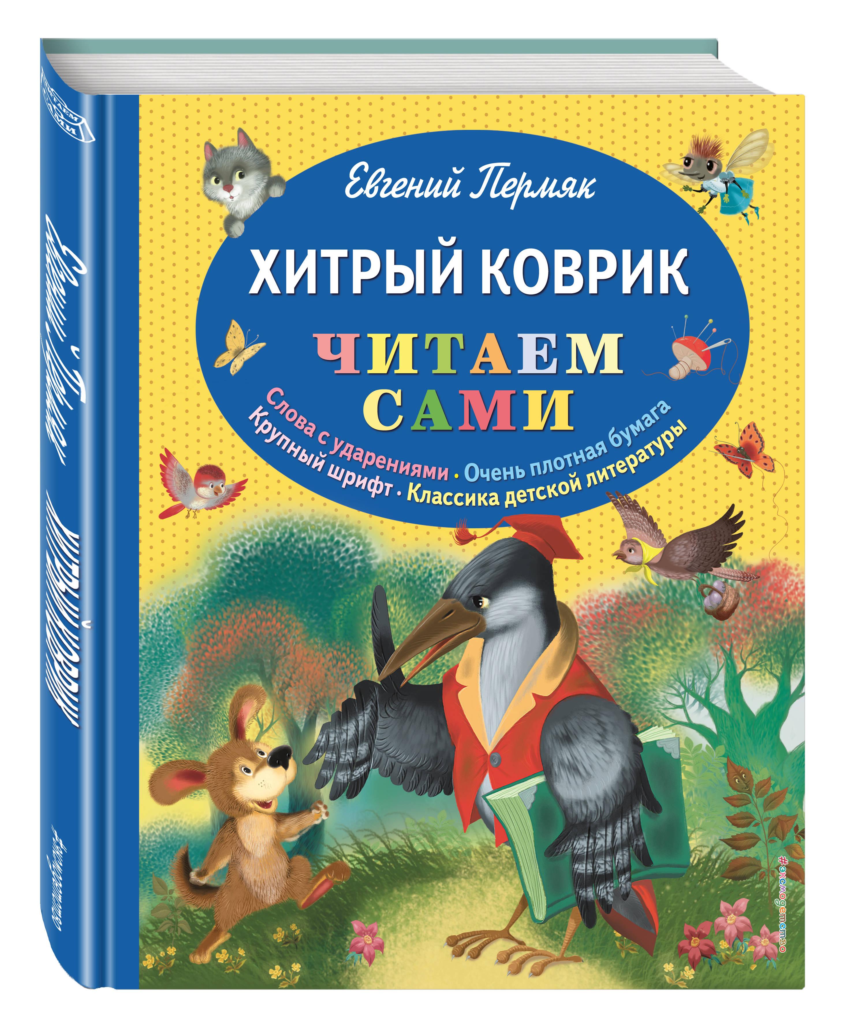 Купить Хитрый коврик: Сказки, Эксмо, Детская художественная литература