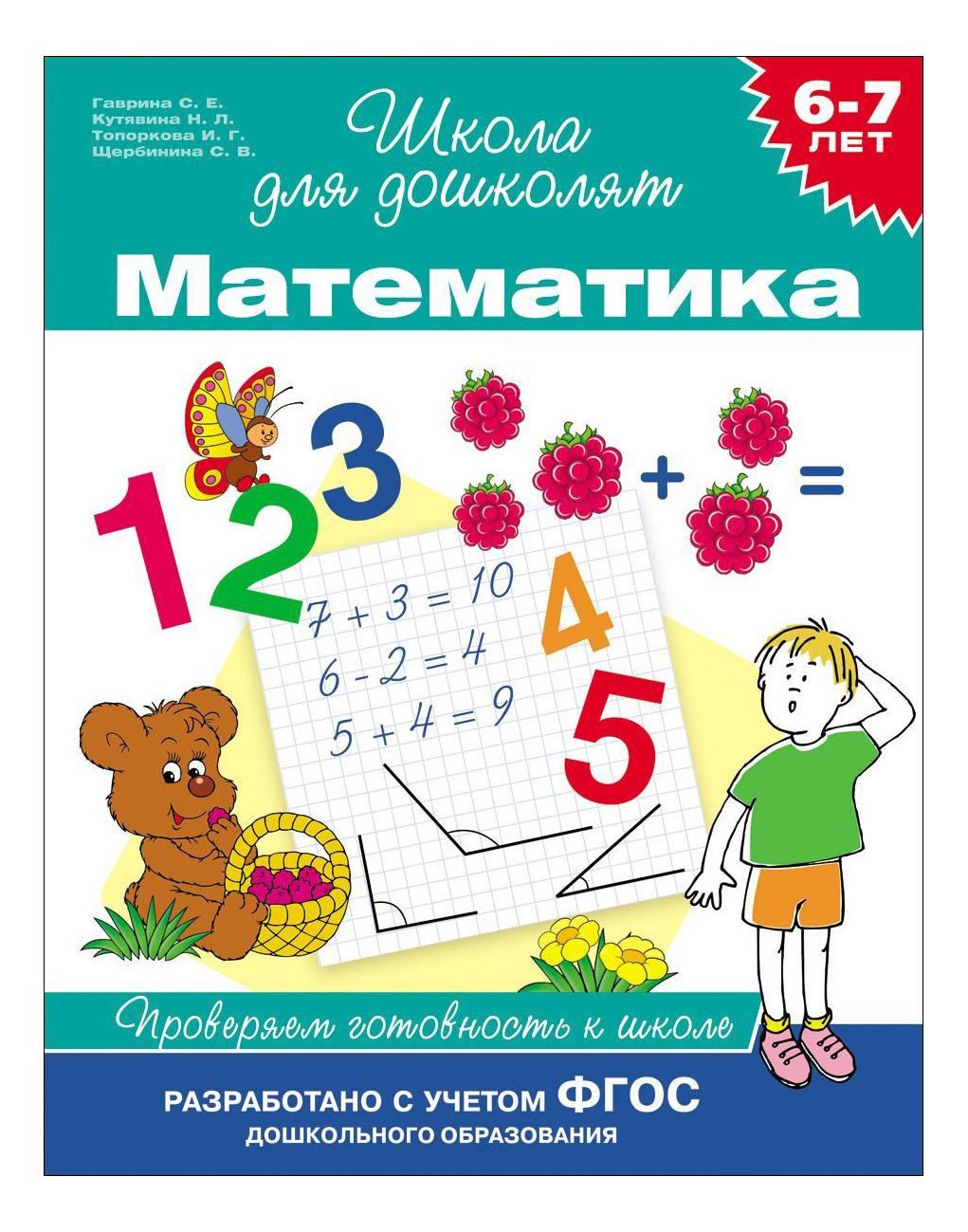 Математика 6-7 л. проверяем Готовность к Школе. Школа для Дошколят. С. Гаврина фото