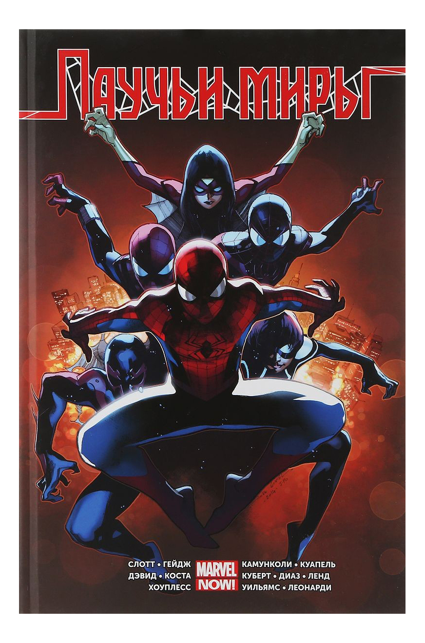 Удивительный Человек-Паук, паучьи Миры фото