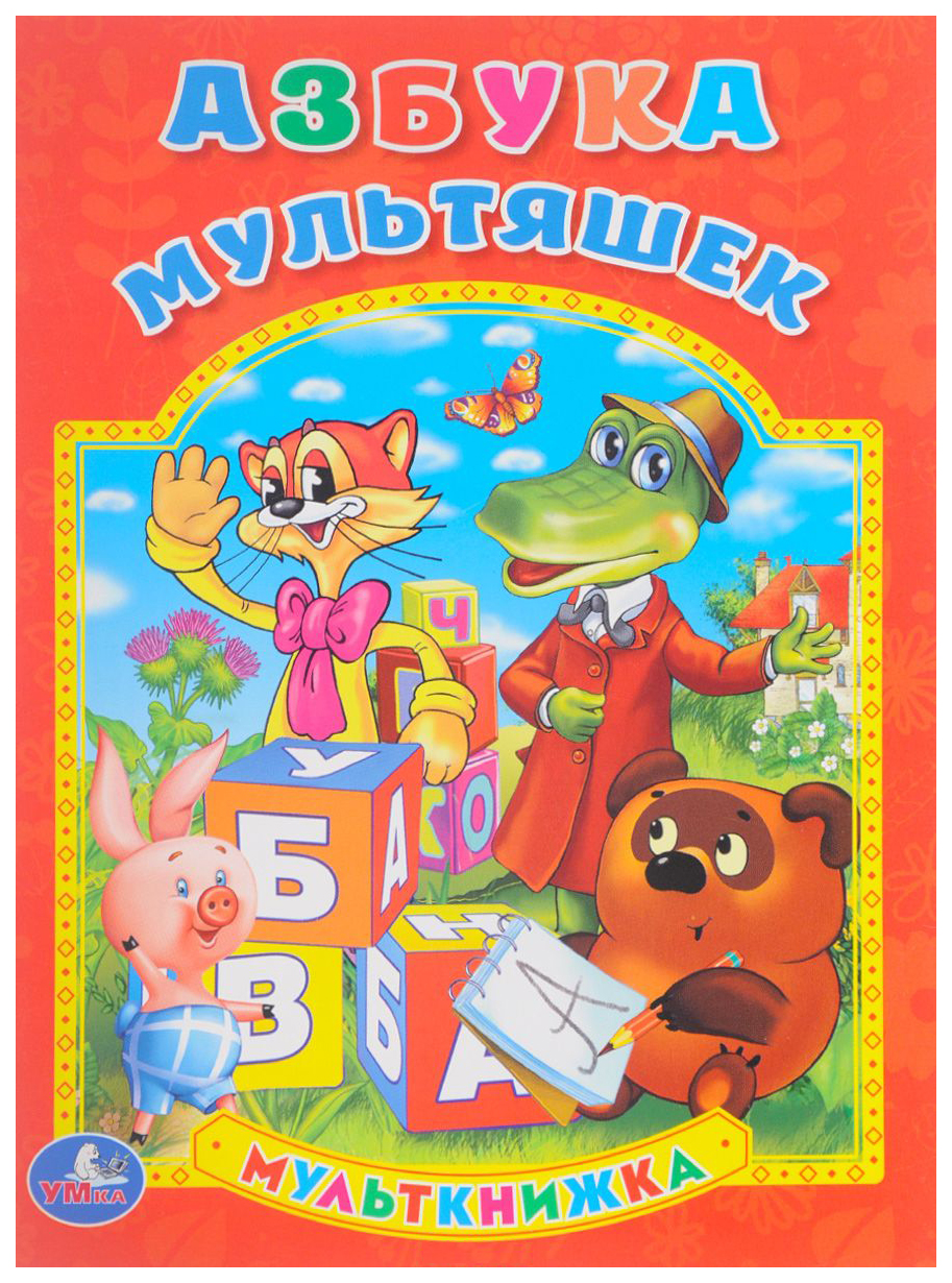 Купить Книга Умка Азбука Мультяшек, Обучающие игры для дошкольников