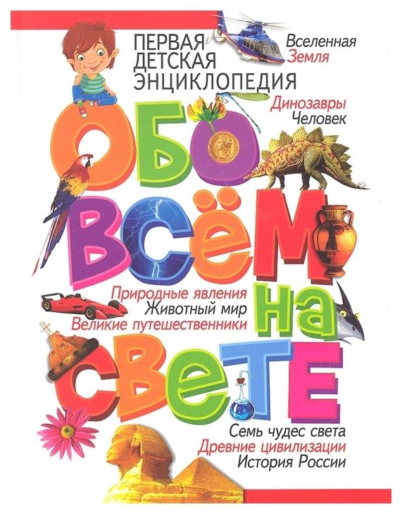 Купить Первая Детская Энциклопедия. Обо Всем на Свете, Владис, Универсальные энциклопедии