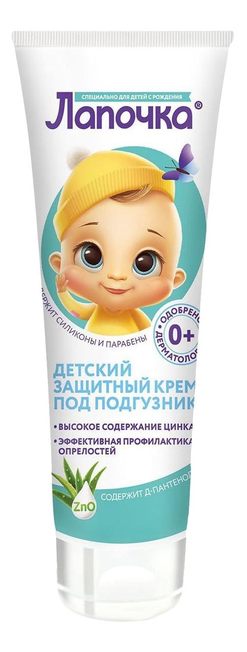 Крем детский под подгузник Лапочка 75 мл