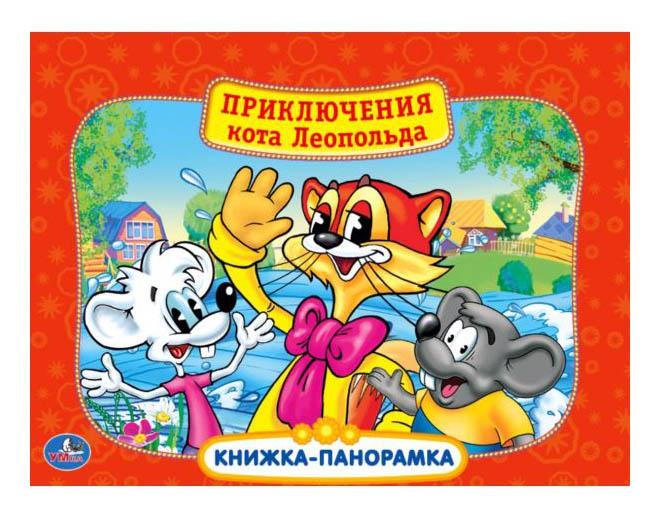 Купить Приключения кота Леопольда, Книжка-Панорамка приключения кота леопольда Умка, Книги по обучению и развитию детей