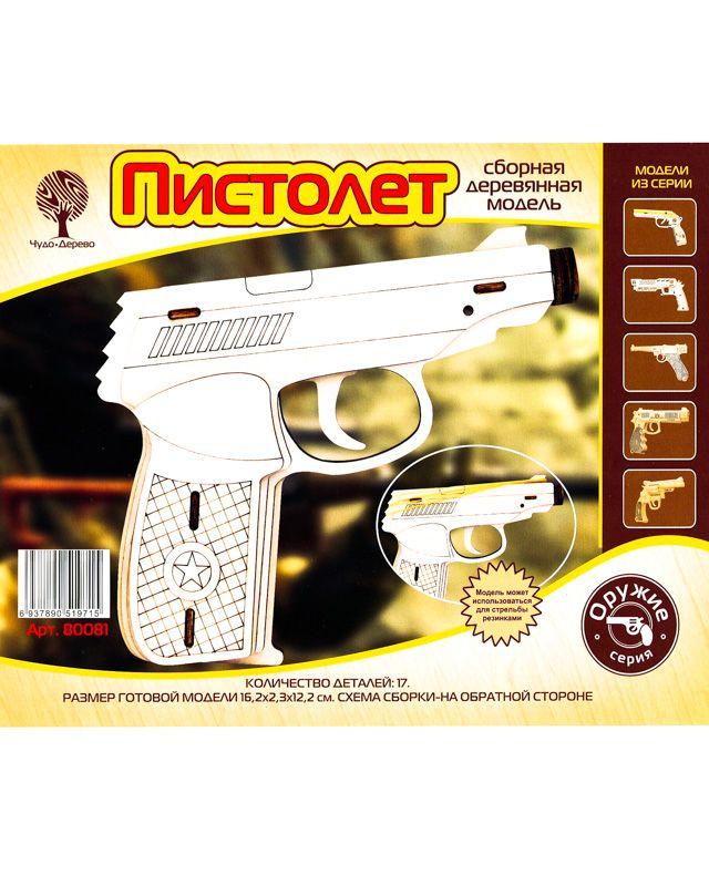 Купить Модель деревянная сборная Пистолет, Wooden Toys, Модели для сборки