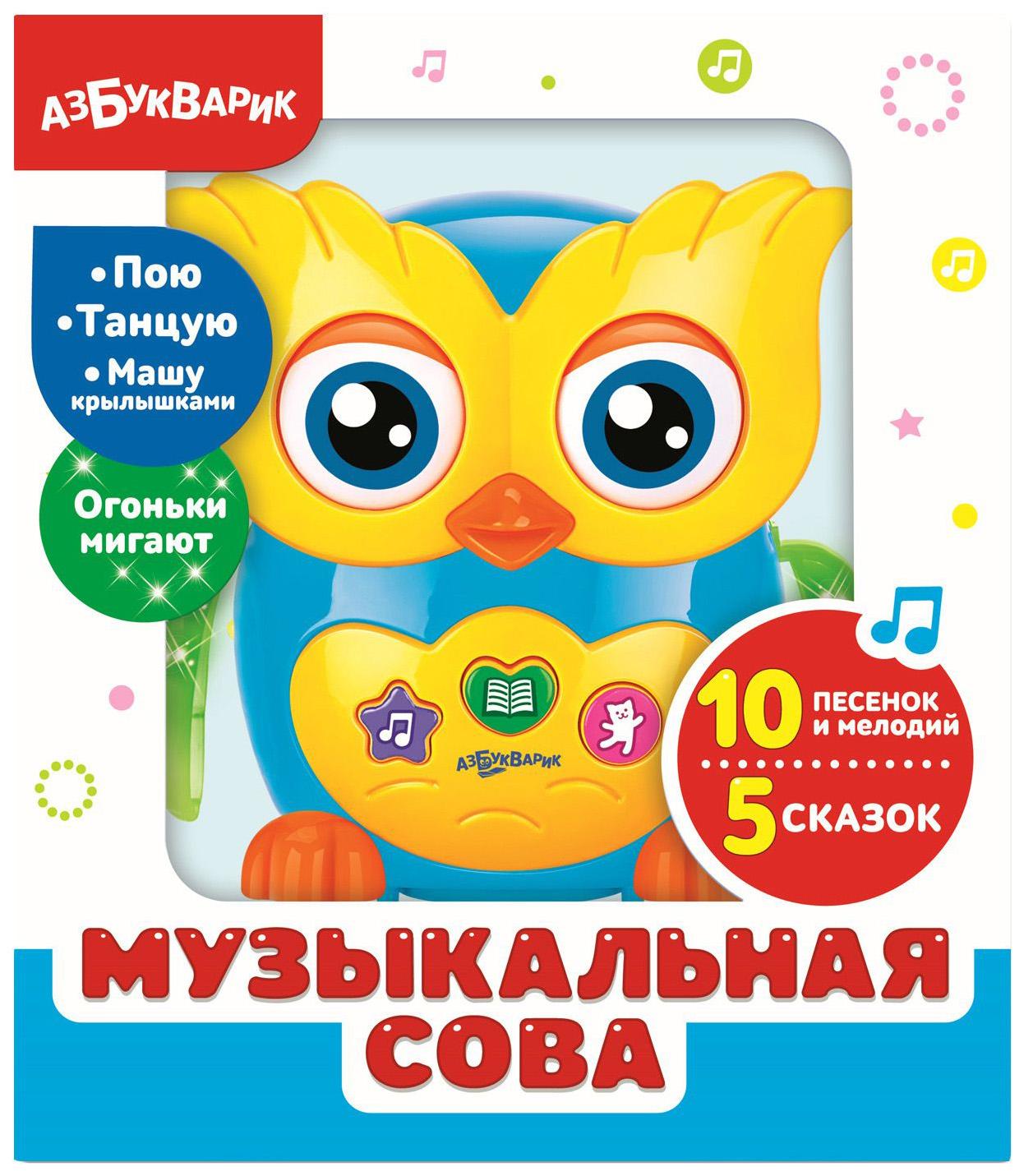 Купить Игрушка музыкальная Азбукварик Музыкальная сова (28178-0), Интерактивные животные