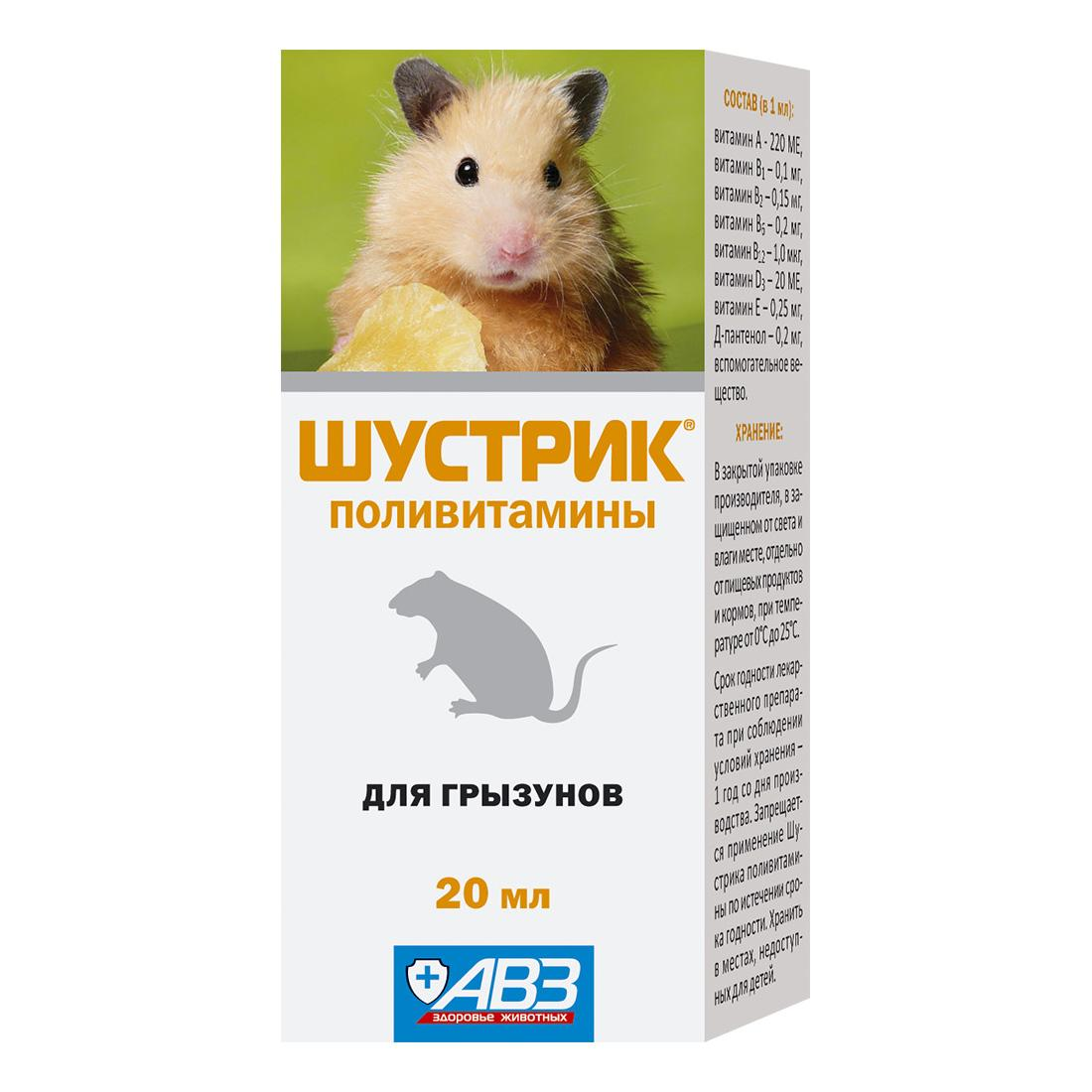 Витаминный комплекс для грызунов АВЗ Шустрик,