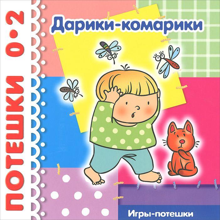 Купить Дарики-Комарики (Потешки для Детей От Рождения до 2 лет)., Карапуз, Потешки и скороговорки