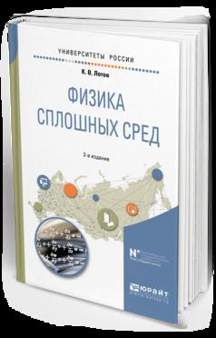 Физика Сплошных Сред 2-е Изд. Испр. и Доп.. Учебное пособие для Вузов
