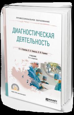 Диагностическая Деятельность 2-е Изд. Испр. и Доп.. Учебник для СПО фото