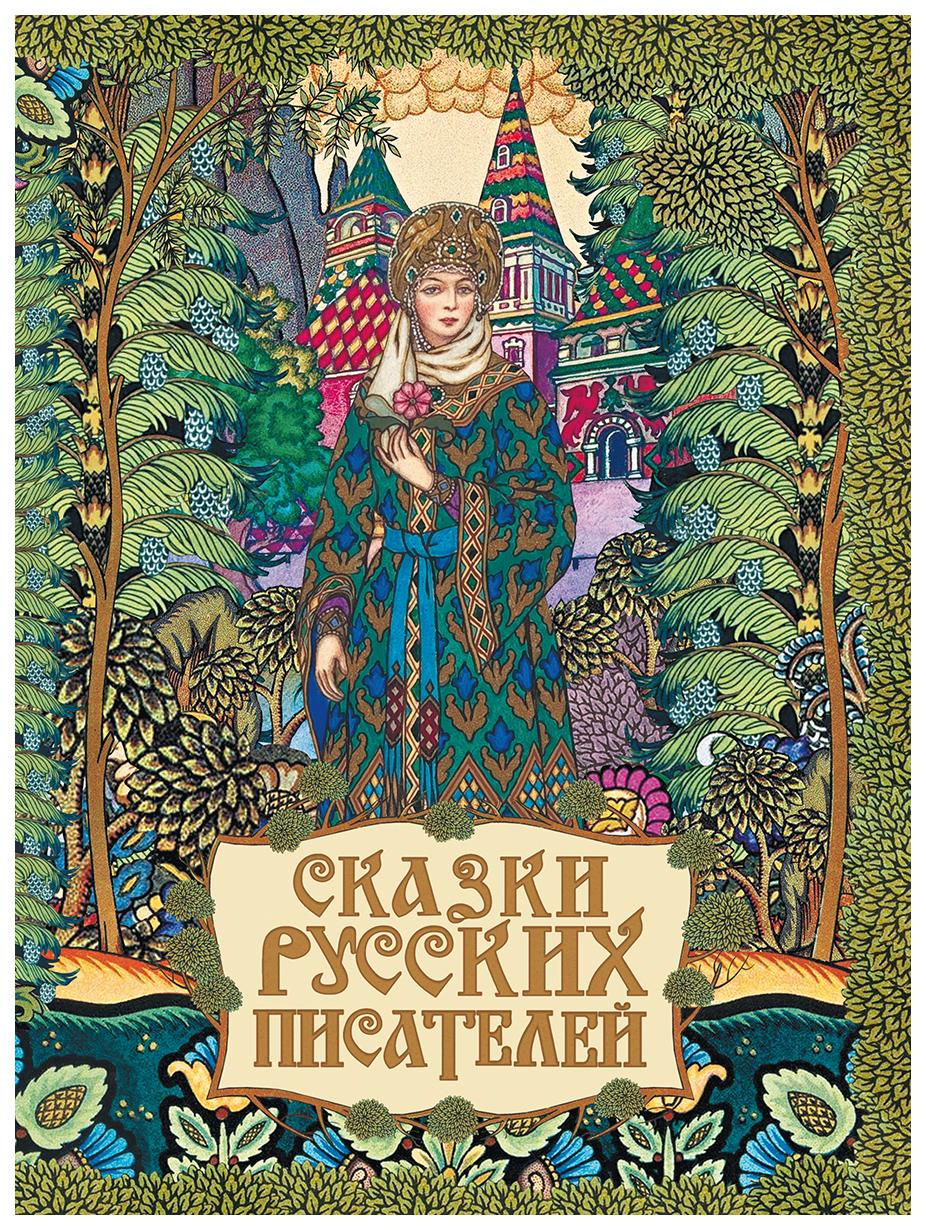 Купить Сказки Русских писателей., Абрис Олма, Детская художественная литература