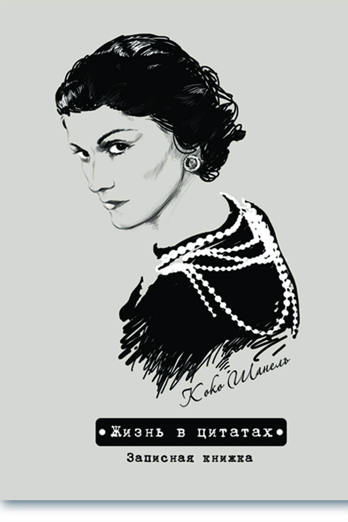 Записная книжка Феникс+ Жизнь в цитатах Коко Шанель арт. 39459