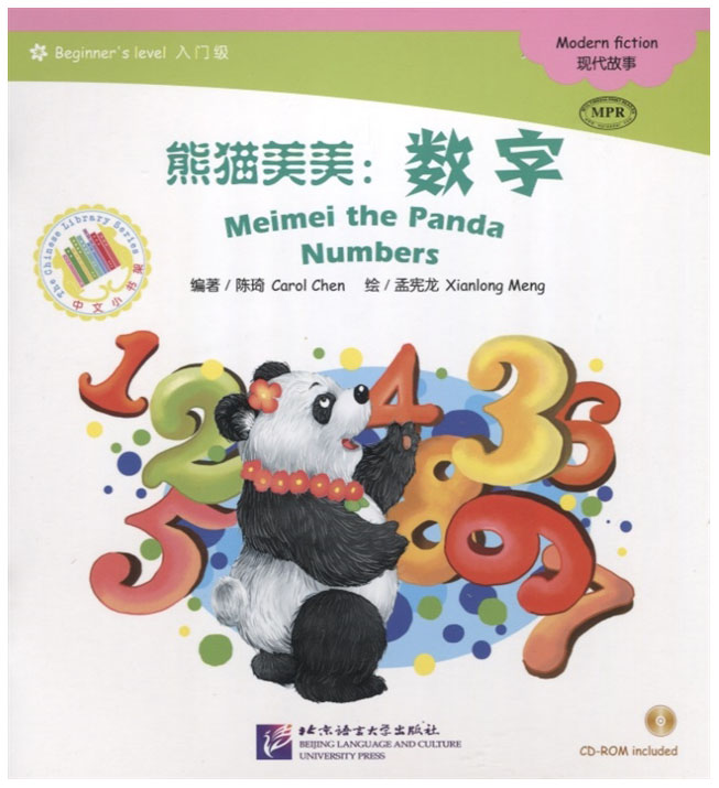 Meimei the Panda. Numbers (+ CD-ROM)