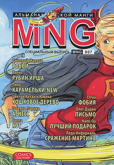 Комикс MNG. Альманах русской манги. Выпуск 7