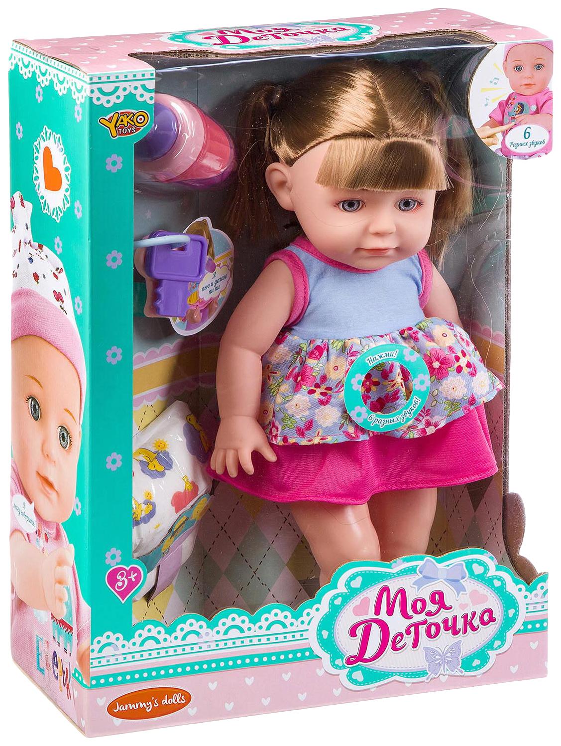 Купить Кукла функциональная, 36 см (пьёт, писает), озвученная, с аксессуарами, Yako Toys,
