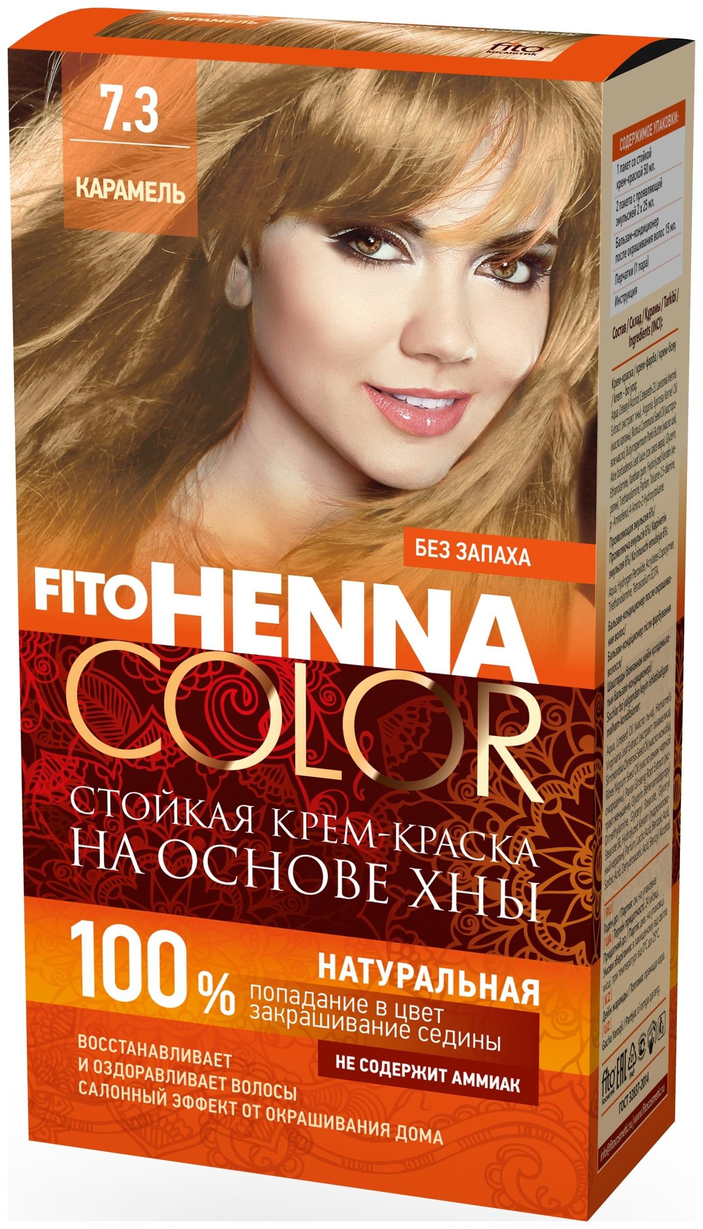 Краска для волос Фитокосметик FitoHenna Color 7.3 Карамель 115 мл