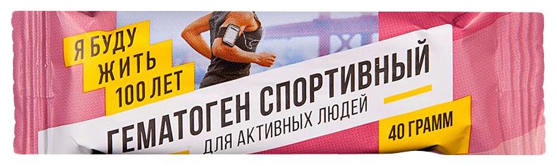 Гематоген ЯБудуЖить100Лет спортивный 40 г