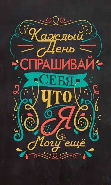 Картина на холсте 30x40 Каждый день 1 Ekoramka HE-101-273