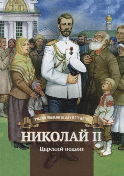 Купить Николай II. Царский подвиг., Символик, Детские энциклопедии