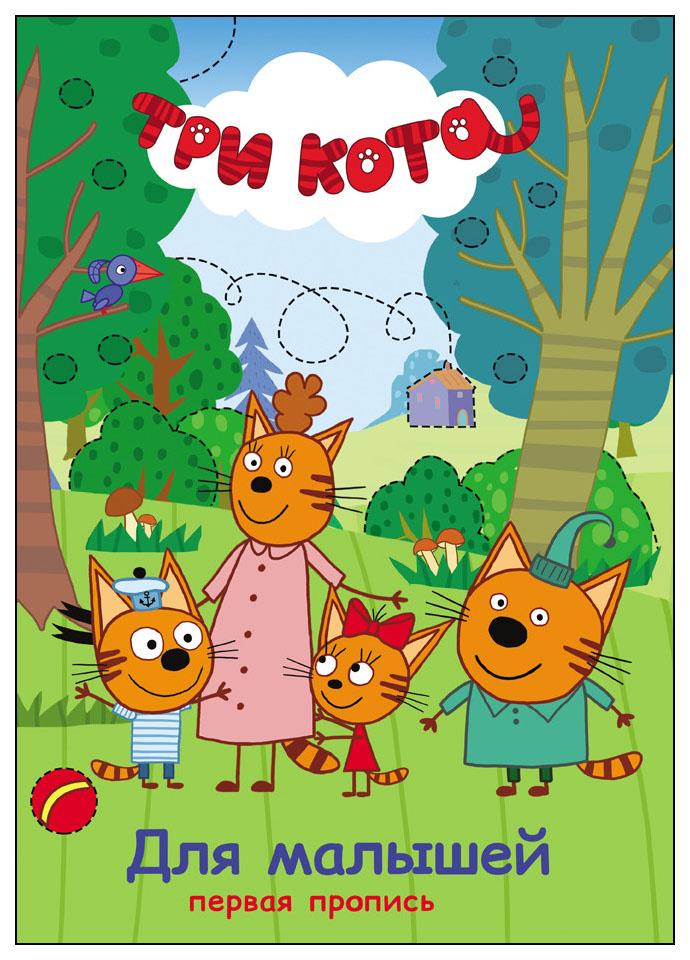 Купить Три кота три кота, первая пропись, для Малышей, Проф-Пресс, Книги по обучению и развитию детей