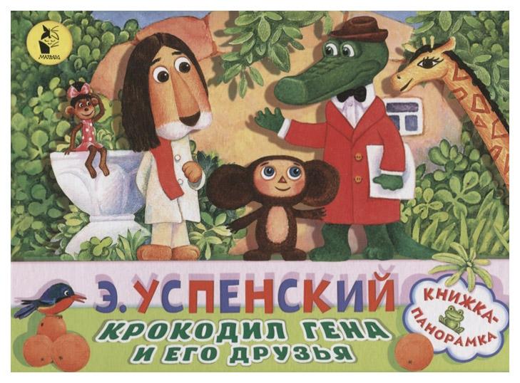 Купить Книга АСТ Крокодил Гена и его друзья, Успенский Э.Н. Книжка-панорамка,