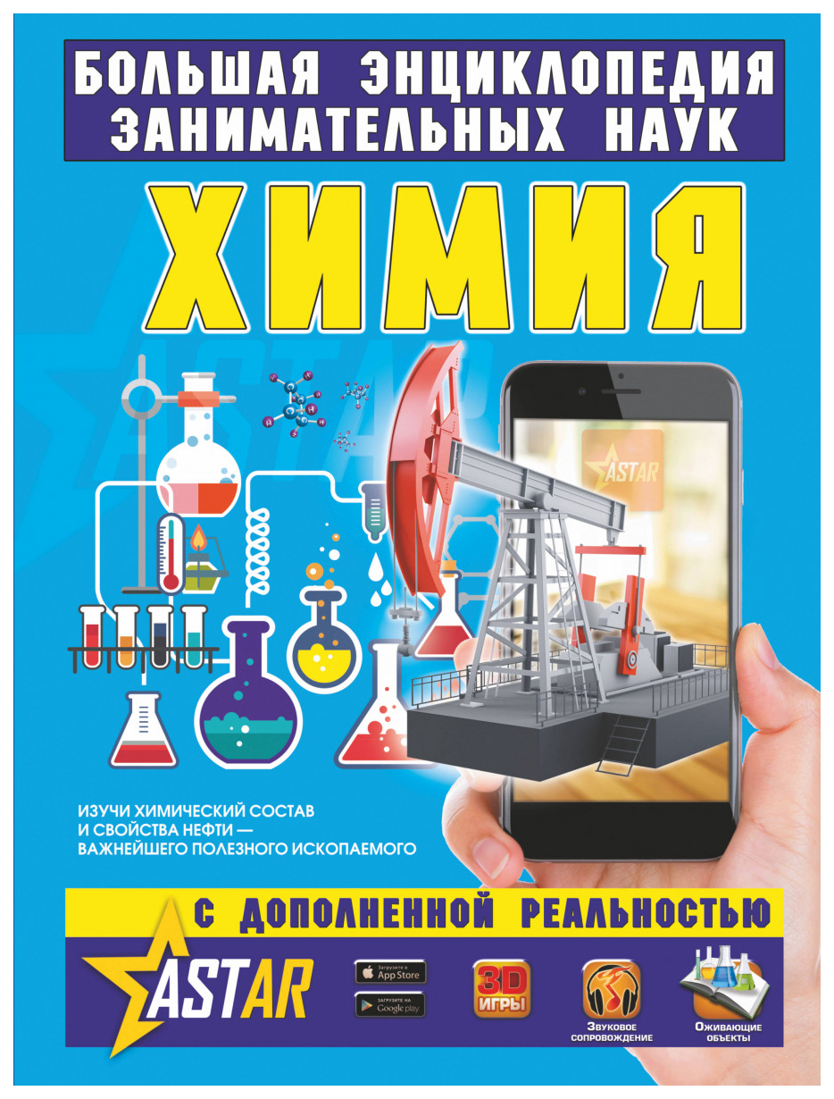 Книга Аст Вайткене л. Д., Филиппова М. Д. Химия