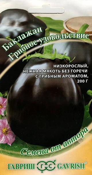 Семена Баклажан Грибное удовольствие, 0,3 г, Гавриш