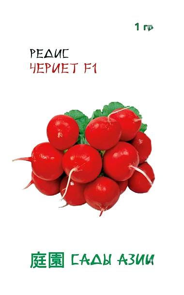 Семена Редис Чериет F1, 1 г Сады