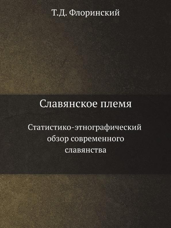 Славянское племя, Статистико-Этнографический Обзор Современного Славянства