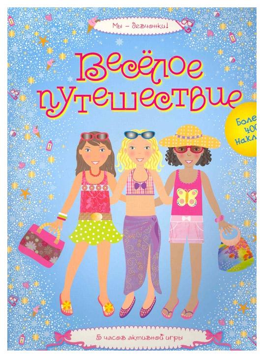 Купить Веселое путешествие, Махаон, Книги по обучению и развитию детей