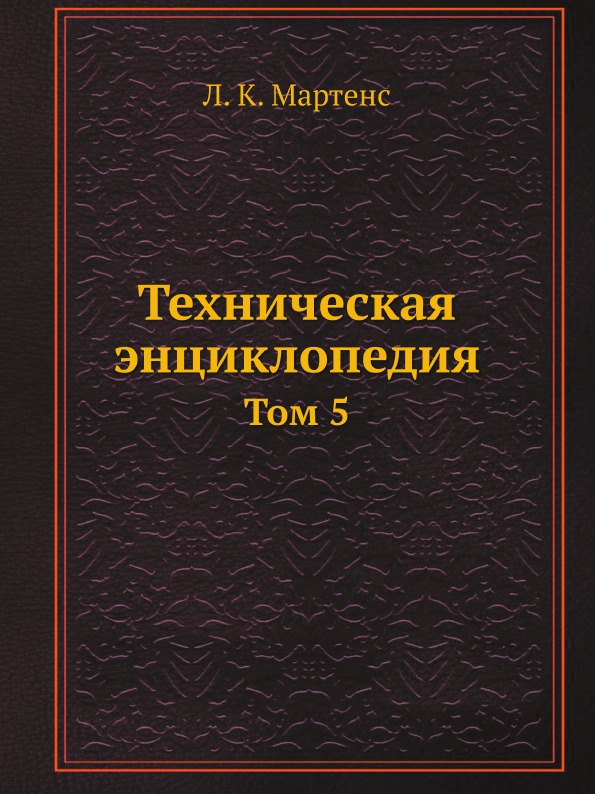 Техническая Энциклопедия, том 5