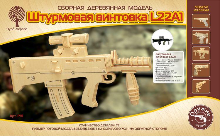 Купить Модель для сборки Чудо-дерево Штурмовая винтовка L22A1, Чудо-Дерево, Модели для сборки