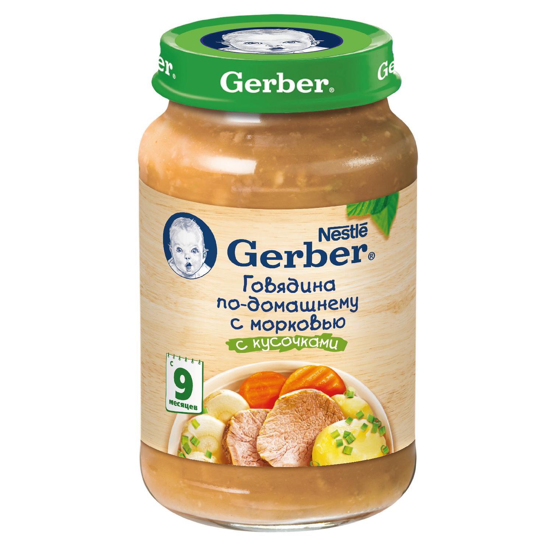 Купить Пюре мясное с овощами Gerber Говядина по-домашнему с морковью с 9 мес 200 г, Детское пюре