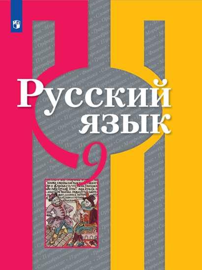 Рыбченкова, Русский Язык, 9 класс Учебник