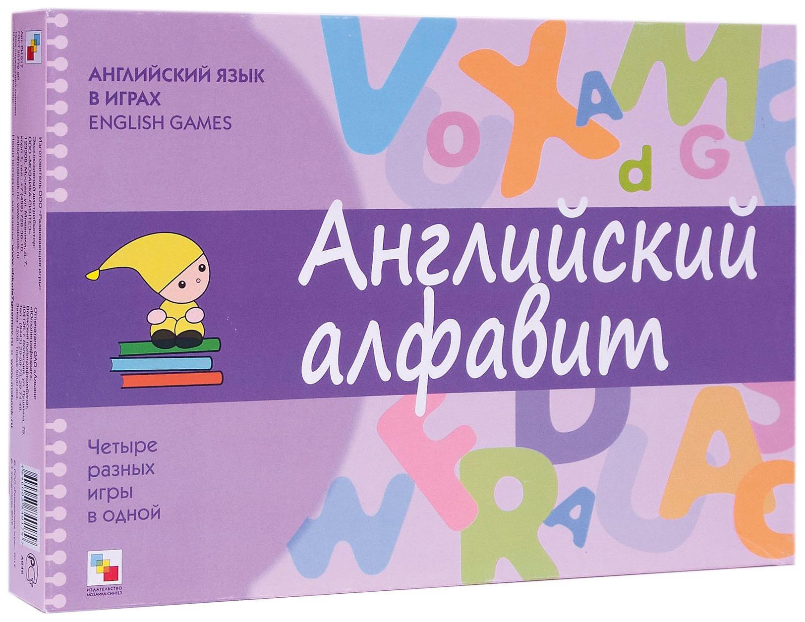 Английский Язык В Играх, Английский Алфавит фото