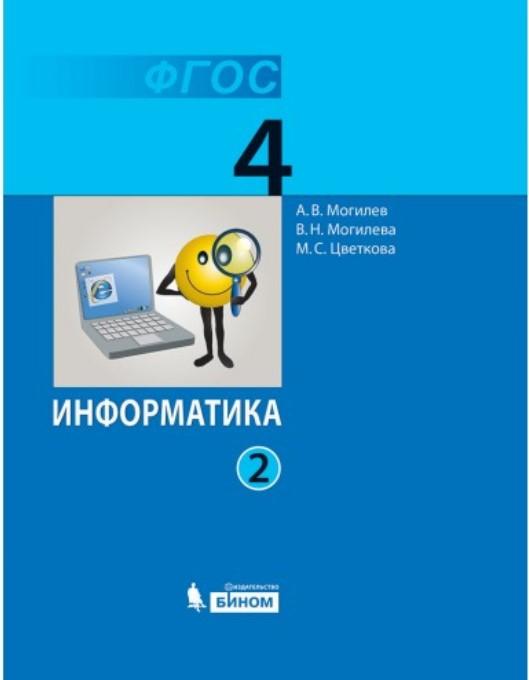 Могилев, Информатика 4 класс В 2 Ч.Ч, 2 Учебник