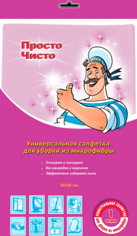 Салфетка Просто Чисто ЭКОНОМ из микрофибры 30x30