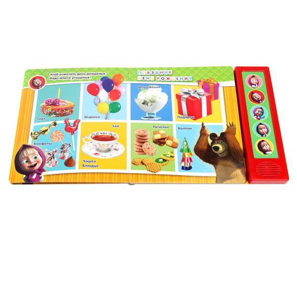 Купить Книжка-игрушка Умка Маша и медведь. Мои первые слова 173761, Книги по обучению и развитию детей