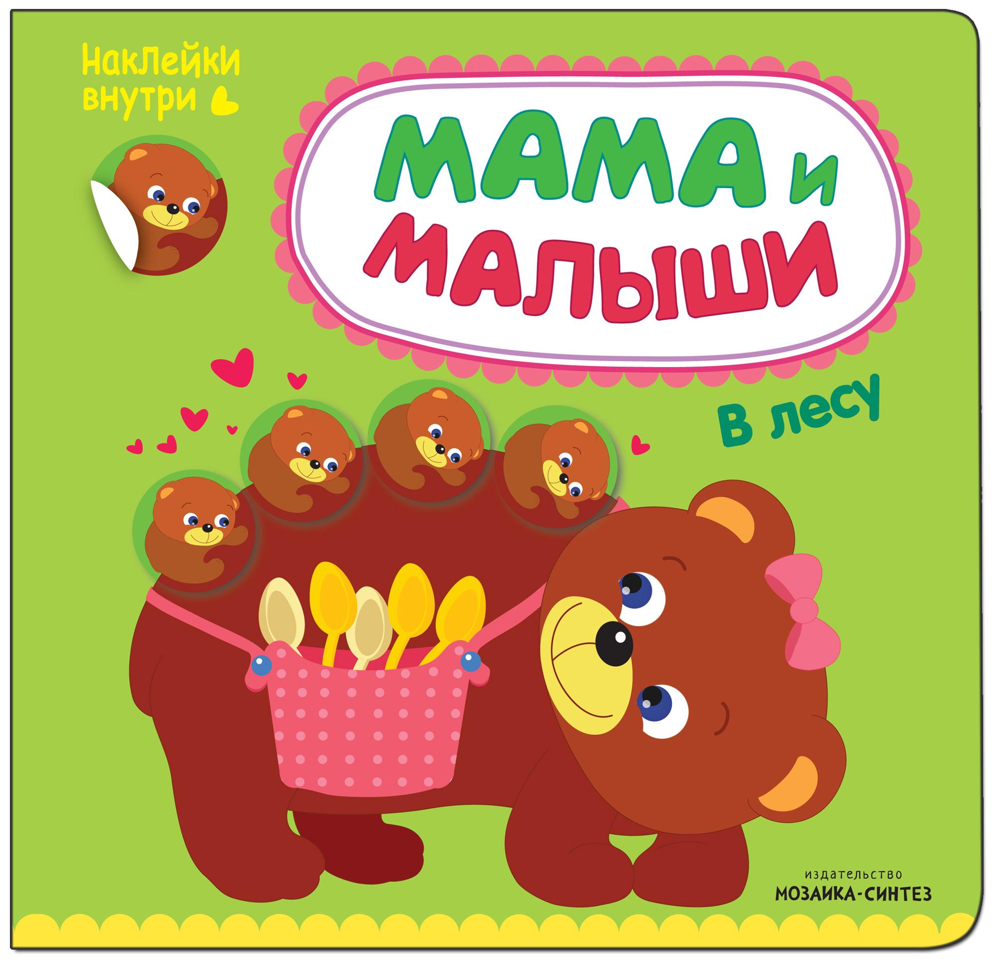 Купить Книжка с наклейками Мама И Малыши «В Лесу» (Наклейки Внутри), Мозаика-Синтез, Книги по обучению и развитию детей