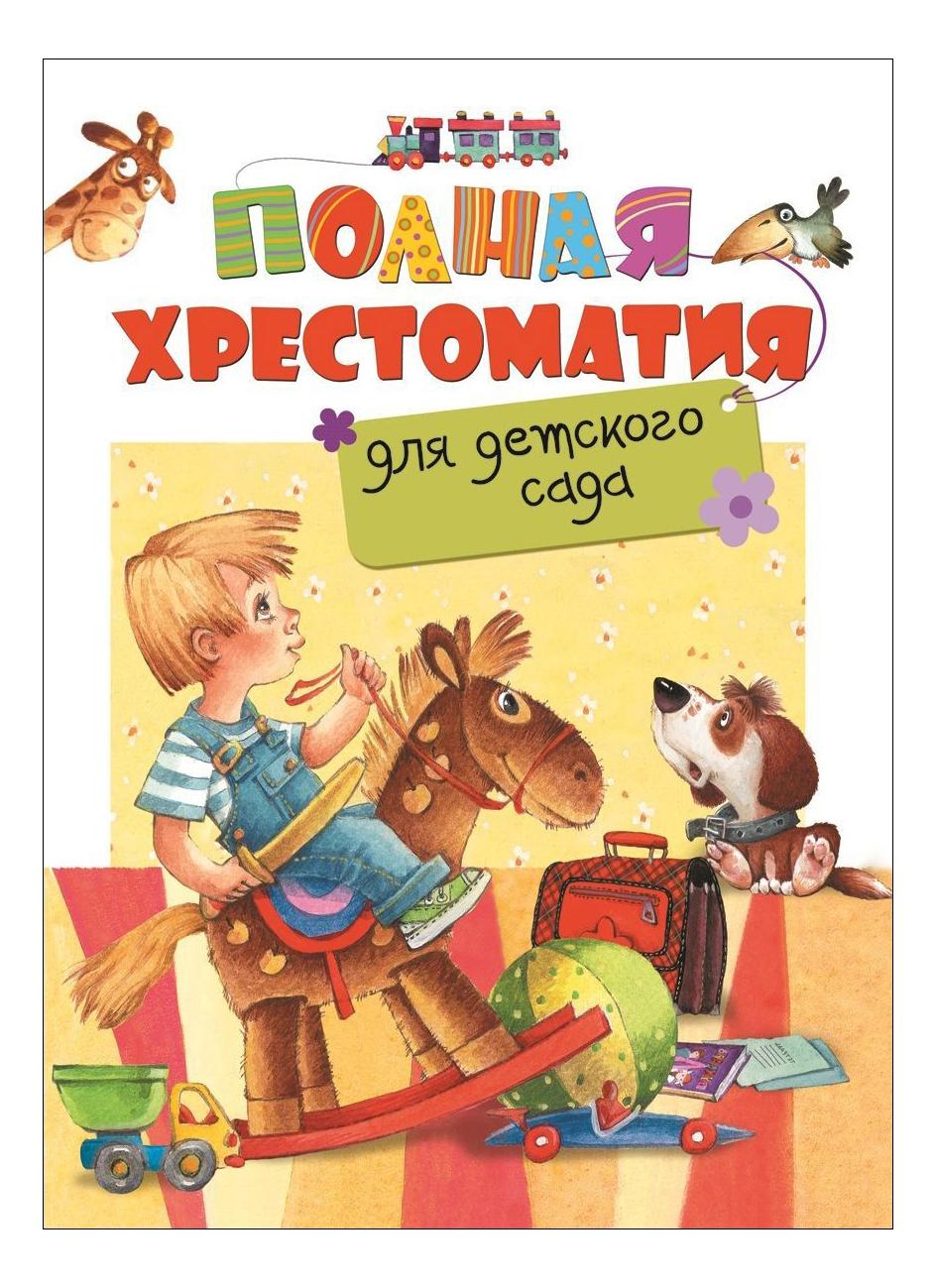 Купить Полная хрестоматия для детского сада, Книжка Росмэн полная Хрестоматия для Детского Сада, Детская художественная литература