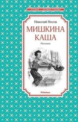 Купить Мишкина каша, Махаон, Детская художественная литература