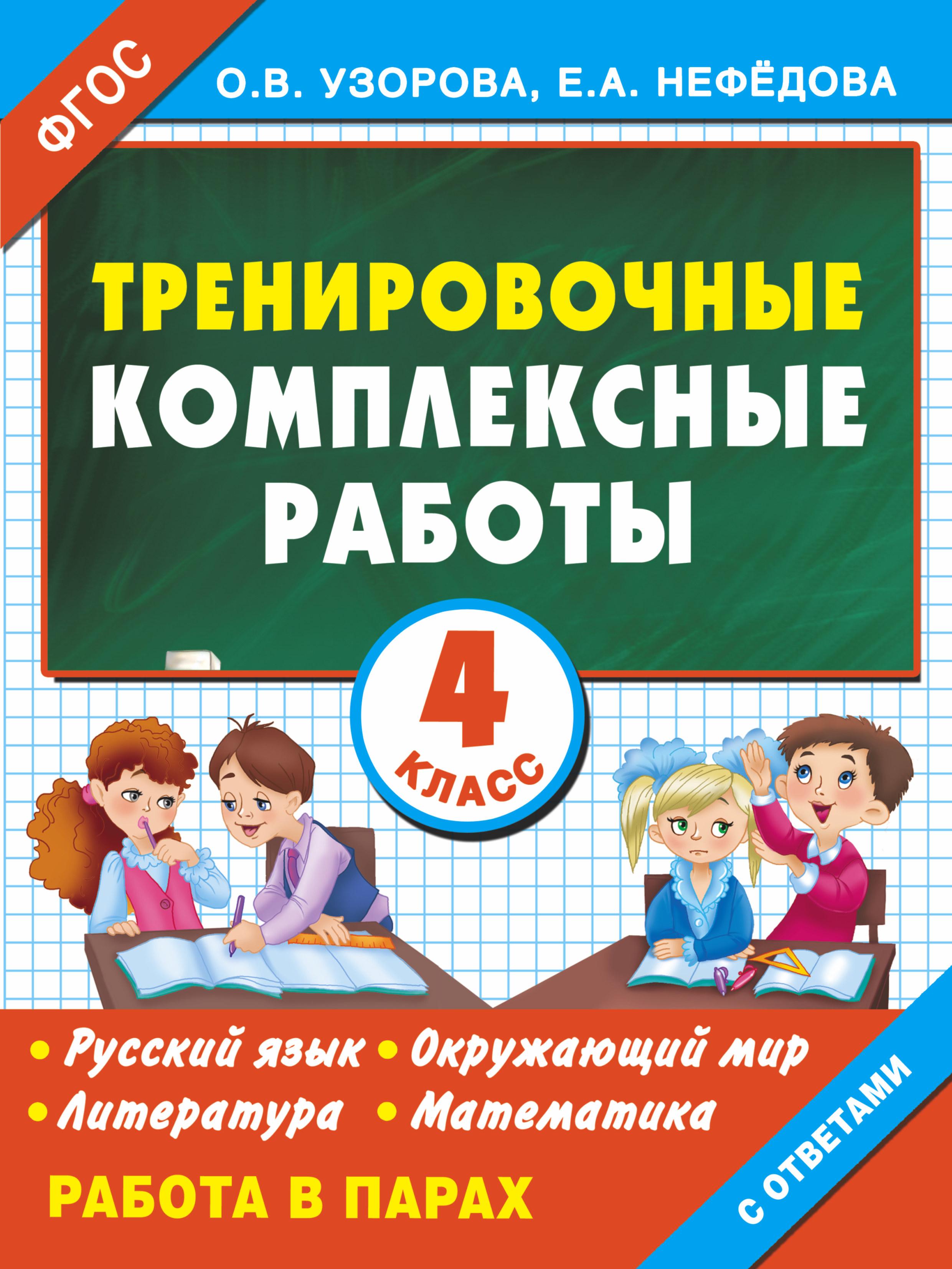 Тренировочные комплексные Работы В начальной Школе, 4 класс