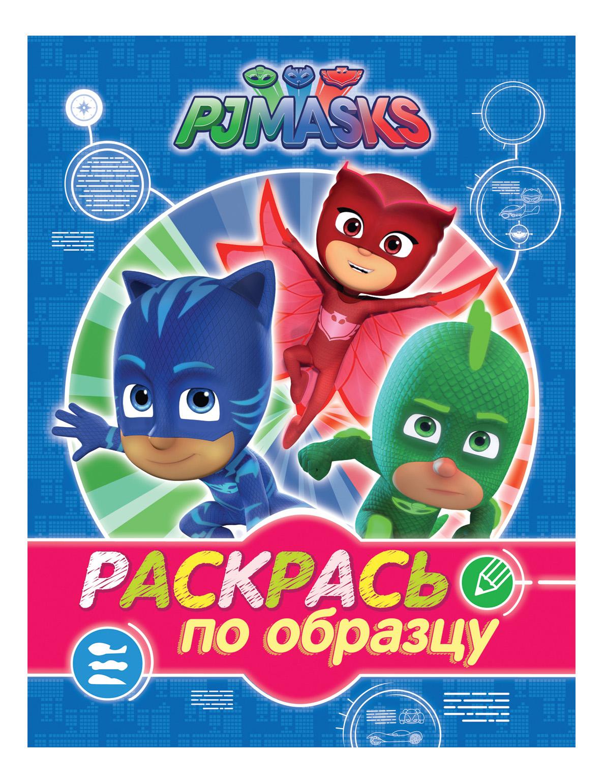 Pj masks: цены от 44 ₽ купить недорого в интернет-магазине ...