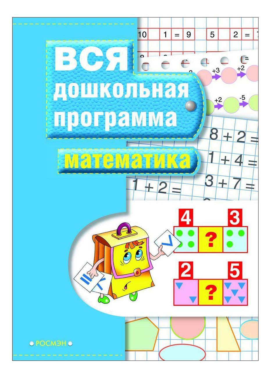 Математика. Вся Дошкольная программа. Учебное пособие по подготовке к Школе С. Гаврина фото