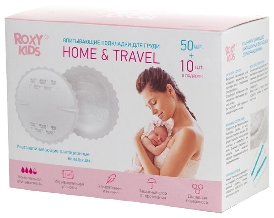 Купить Прокладки Roxy-Kids ультратонкие лактационные для груди HOME&TRAVEL - 60 шт, Roxy Kids, Прокладки для груди